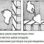 Этапы расшивки швов